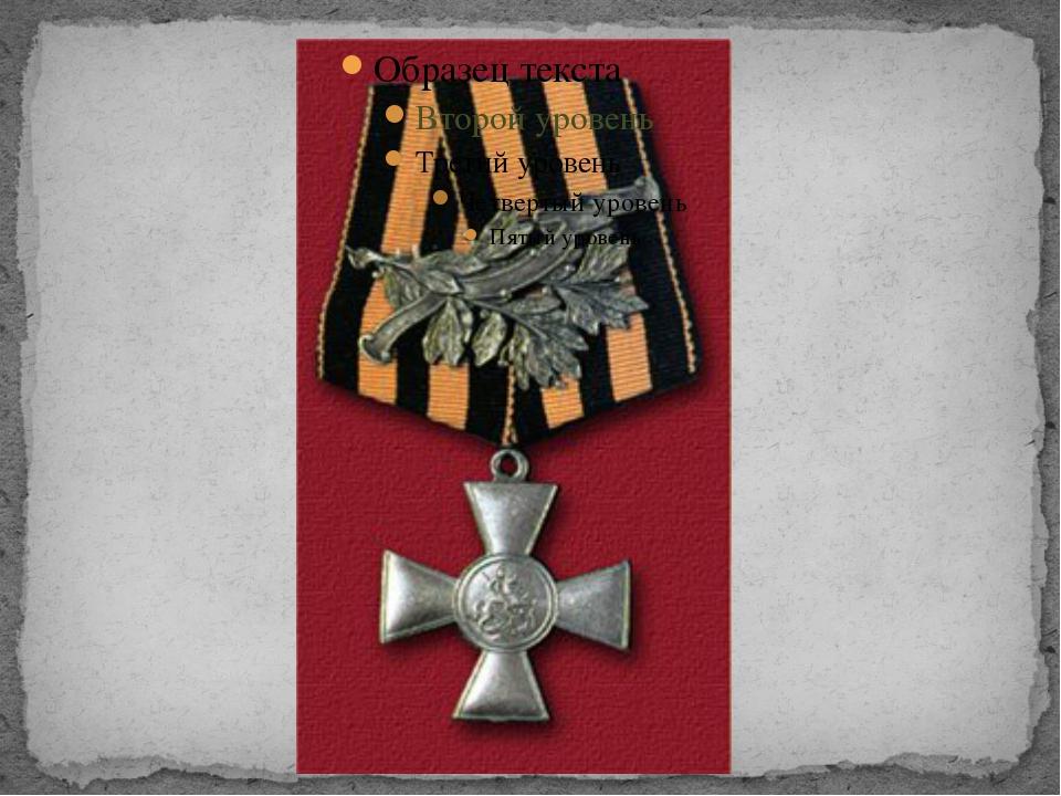 Георгиевский крест с лавровой ветвью. Таким награждались после февраля 1917...