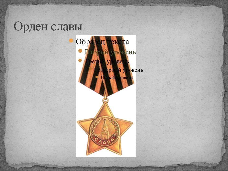 Орден славы Легенда утверждает, что в Великую Отечественную войну рассматрива...