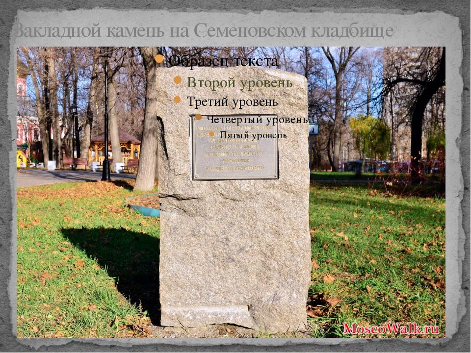 Закладной камень на Семеновском кладбище В сентябре мы приняли участие в уста...