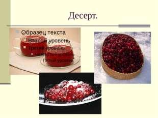 Десерт.