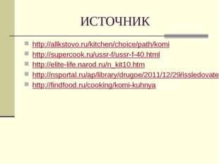 ИСТОЧНИК http://allkstovo.ru/kitchen/choice/path/komi http://supercook.ru/uss