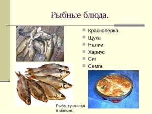 Рыбные блюда. Красноперка Щука Налим Хариус Сиг Семга Рыба, тушенная в молоке.
