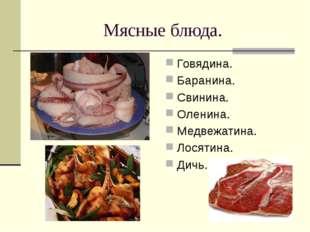 Мясные блюда. Говядина. Баранина. Свинина. Оленина. Медвежатина. Лосятина. Ди