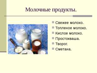 Молочные продукты. Свежее молоко. Топленое молоко. Кислое молоко. Простокваша