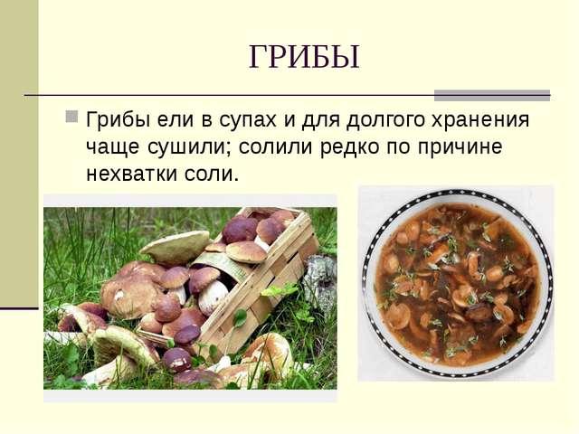 ГРИБЫ Грибы ели в супах и для долгого хранения чаще сушили; солили редко по п...