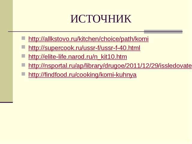 ИСТОЧНИК http://allkstovo.ru/kitchen/choice/path/komi http://supercook.ru/uss...