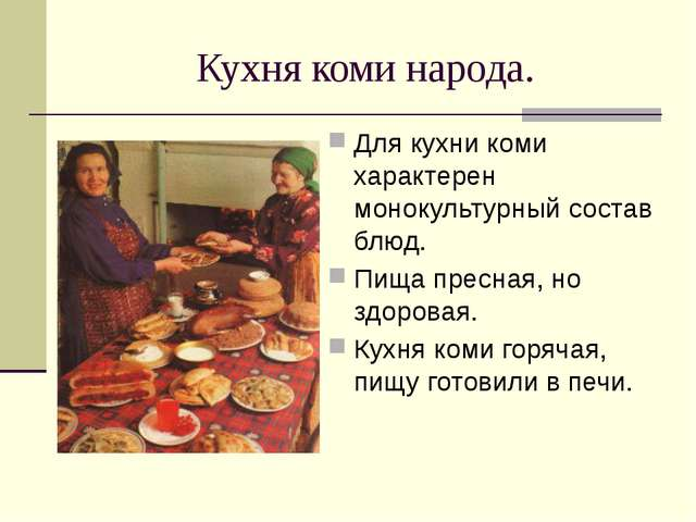 Кухня коми народа. Для кухни коми характерен монокультурный состав блюд. Пища...