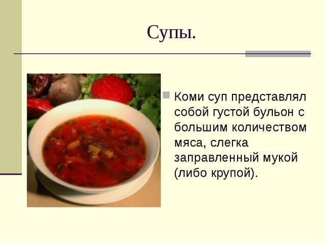 Супы. Коми суп представлял собой густой бульон с большим количеством мяса, сл...
