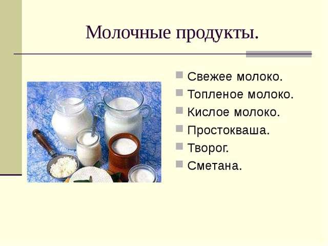 Молочные продукты. Свежее молоко. Топленое молоко. Кислое молоко. Простокваша...