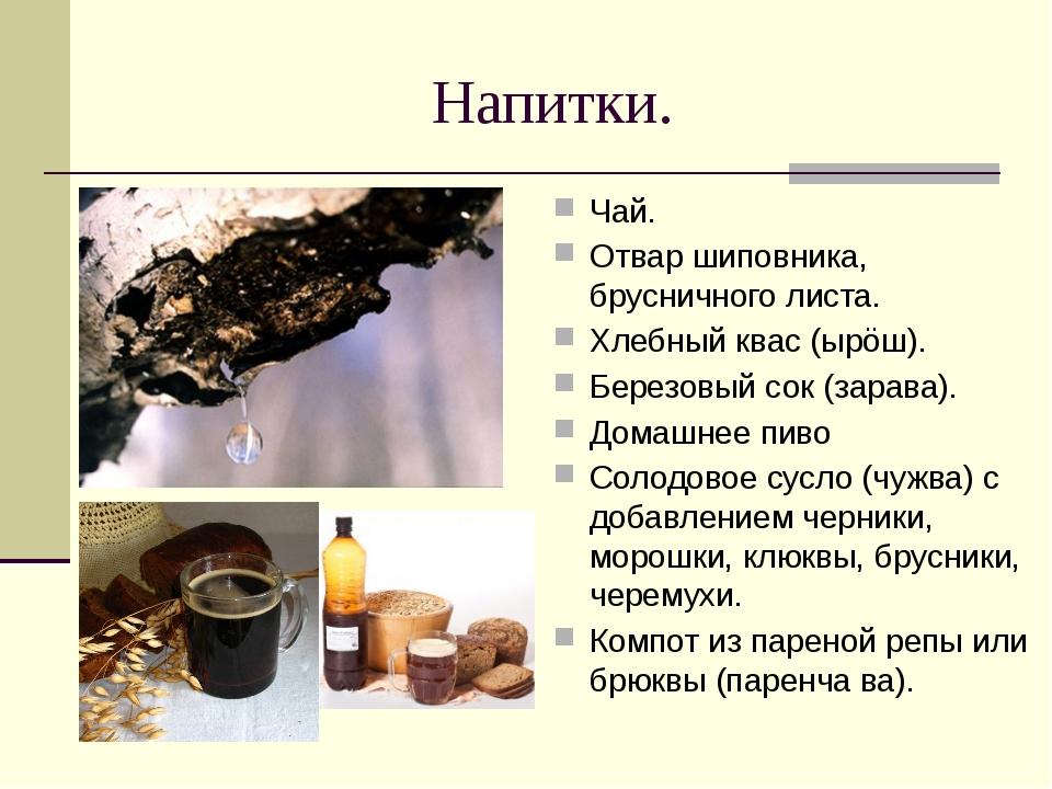 Напитки. Чай. Отвар шиповника, брусничного листа. Хлебный квас (ырöш). Березо...