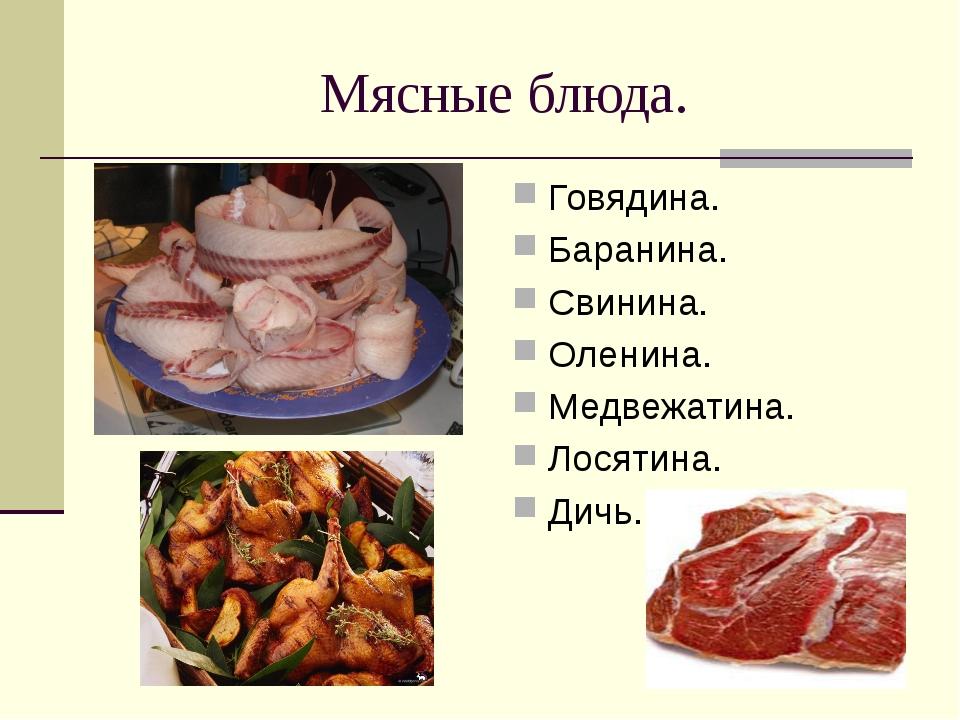 Мясные блюда. Говядина. Баранина. Свинина. Оленина. Медвежатина. Лосятина. Ди...