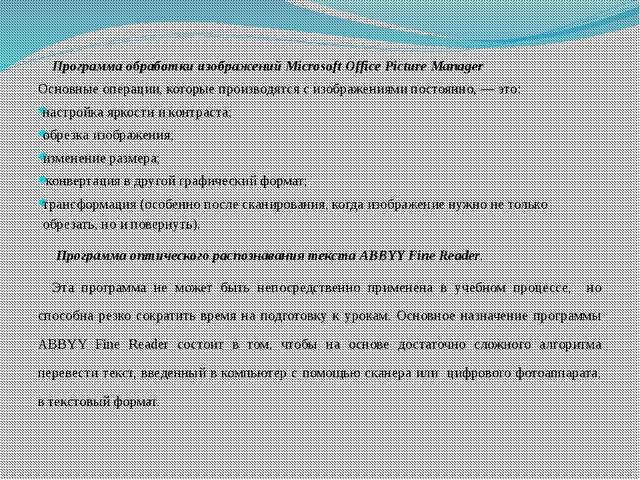 Программа обработки изображений Microsoft Office Picture Manager Основные о...