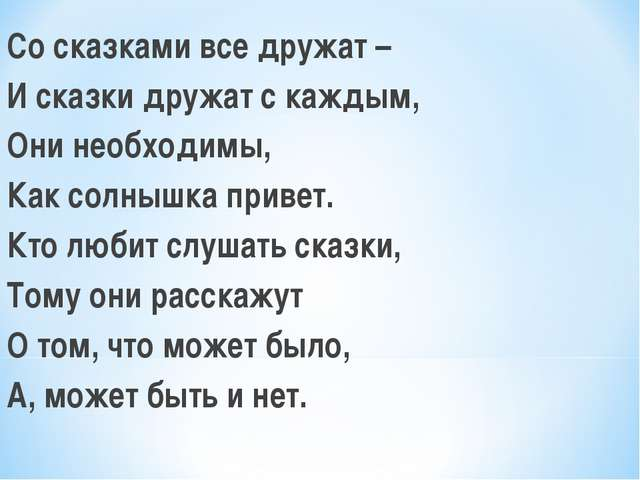 Со сказками все дружат – И сказки дружат с каждым, Они необходимы, Как солныш...