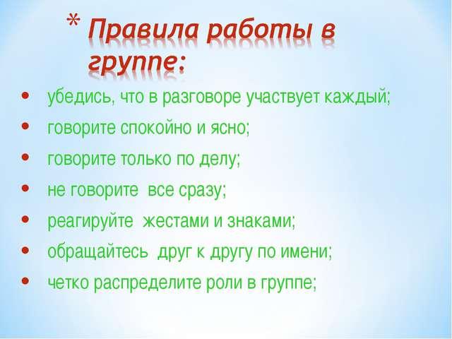 убедись, что в разговоре участвует каждый; говорите спокойно и ясно; говорит...
