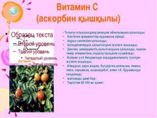 Витамин С (аскорбин қышқылы) Витамин С - Тотығу-тотықсыздану реакция айналымы