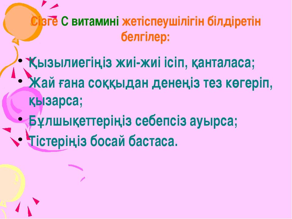 Сізге С витамині жетіспеушілігін білдіретін белгілер: Қызылиегіңіз жиі-жиі іс...