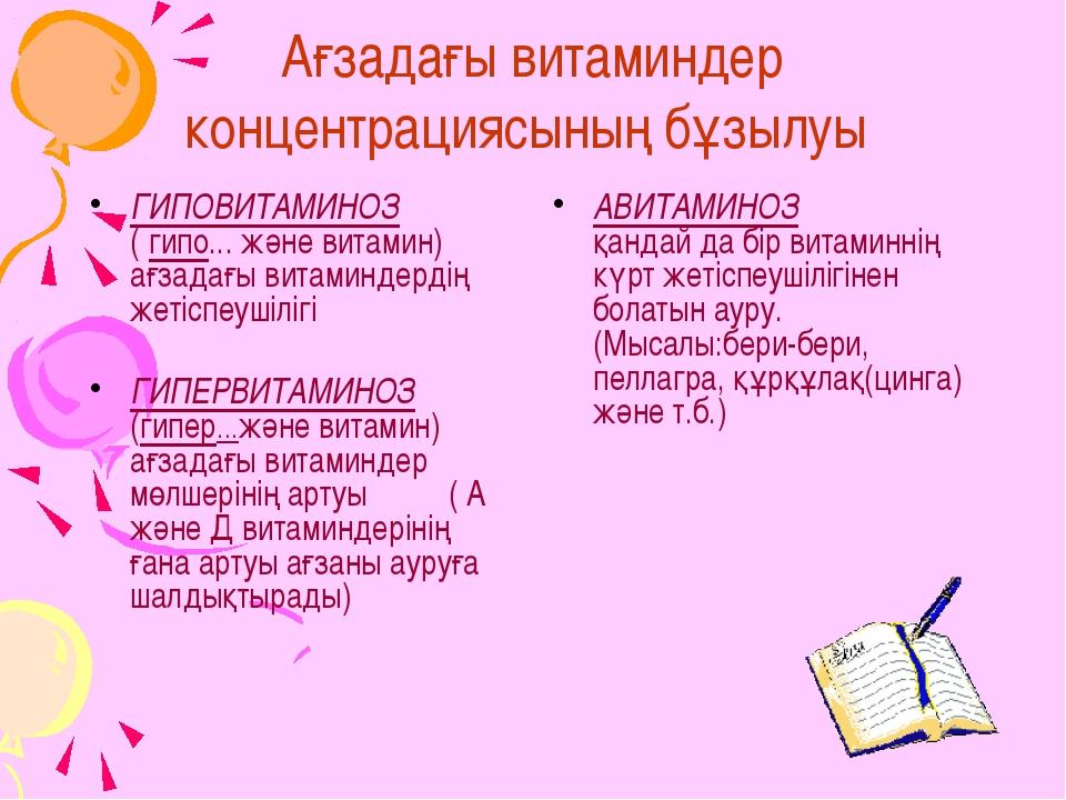 Ағзадағы витаминдер концентрациясының бұзылуы ГИПОВИТАМИНОЗ ( гипо... және ви...