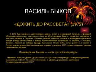 ВАСИЛЬ БЫКОВ «ДОЖИТЬ ДО РАССВЕТА» (1972) ВАСИЛЬ БЫКОВ «ДОЖИТЬ ДО РАССВЕТА» (1