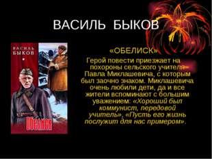 ВАСИЛЬ БЫКОВ «ОБЕЛИСК» Герой повести приезжает на похороны сельского учителя