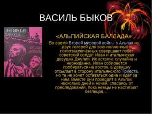 ВАСИЛЬ БЫКОВ «АЛЬПИЙСКАЯ БАЛЛАДА» Во времяВторой мировой войнывАльпахиз д