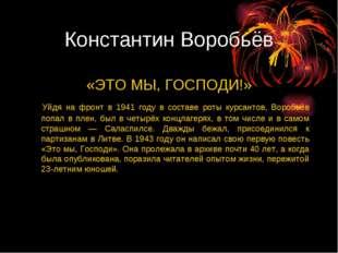 Константин Воробьёв «ЭТО МЫ, ГОСПОДИ!» Уйдя на фронт в 1941 году в составе ро