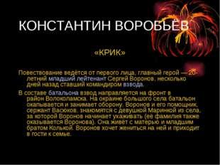 КОНСТАНТИН ВОРОБЬЁВ «КРИК» Повествование ведётся от первого лица, главный гер