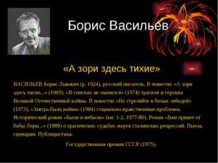 Борис Васильев «А зори здесь тихие» Борис Васильев «А зори здесь тихие» ВАСИ