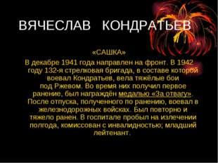 ВЯЧЕСЛАВ КОНДРАТЬЕВ «САШКА» В декабре 1941 года направлен на фронт. В 1942 го