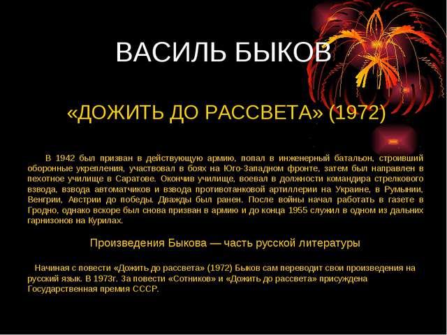 ВАСИЛЬ БЫКОВ «ДОЖИТЬ ДО РАССВЕТА» (1972) ВАСИЛЬ БЫКОВ «ДОЖИТЬ ДО РАССВЕТА» (1...