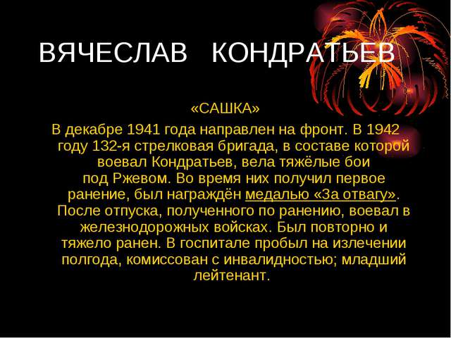 ВЯЧЕСЛАВ КОНДРАТЬЕВ «САШКА» В декабре 1941 года направлен на фронт. В 1942 го...