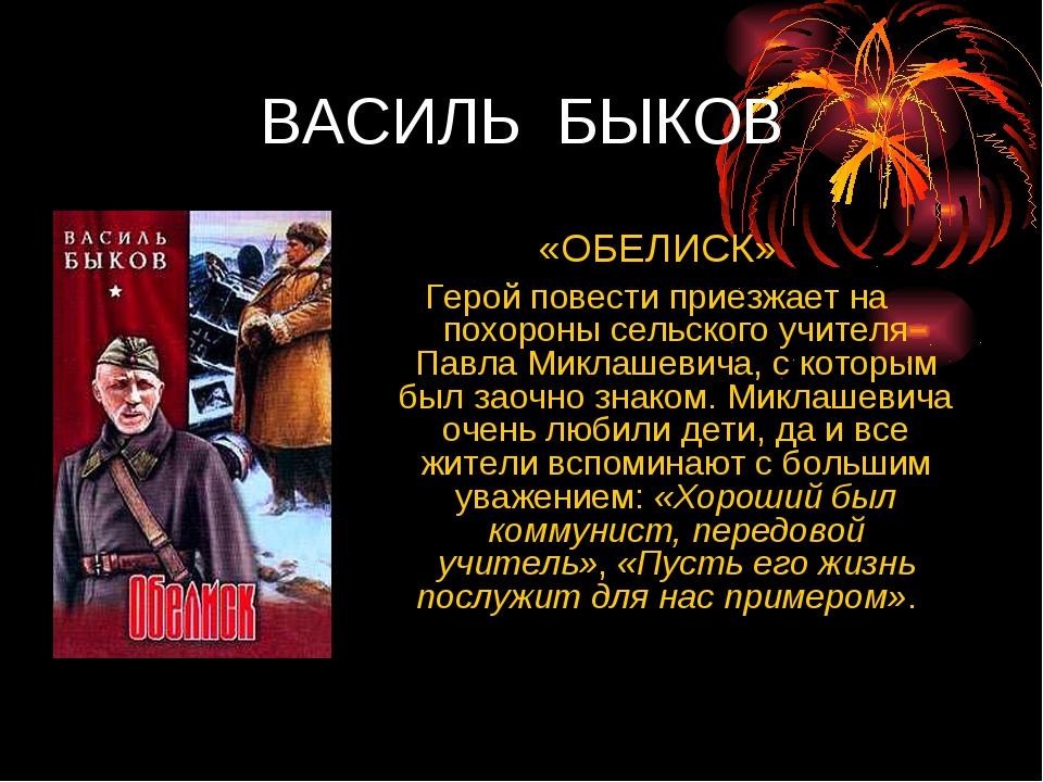 ВАСИЛЬ БЫКОВ «ОБЕЛИСК» Герой повести приезжает на похороны сельского учителя...