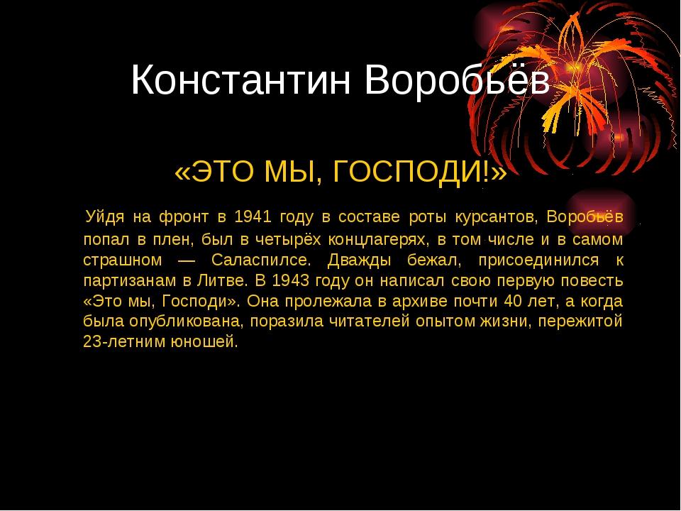 Константин Воробьёв «ЭТО МЫ, ГОСПОДИ!» Уйдя на фронт в 1941 году в составе ро...