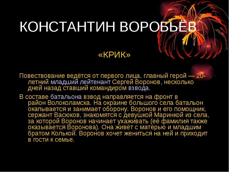 КОНСТАНТИН ВОРОБЬЁВ «КРИК» Повествование ведётся от первого лица, главный гер...