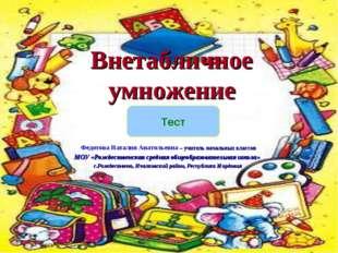Внетабличное умножение Федотова Наталия Анатольевна – учитель начальных класс
