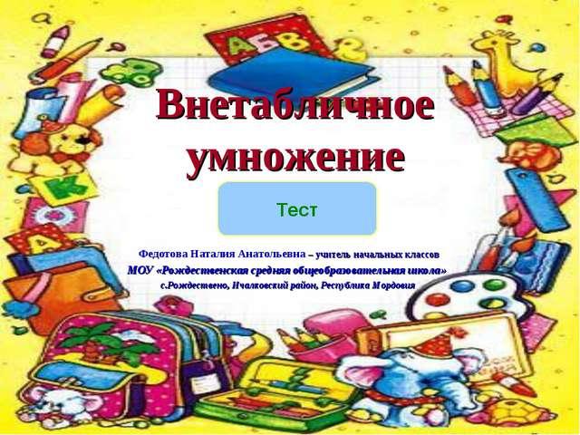 Внетабличное умножение Федотова Наталия Анатольевна – учитель начальных класс...