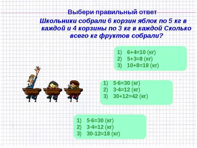 Выбери правильный ответ Школьники собрали 6 корзин яблок по 5 кг в каждой и 4...