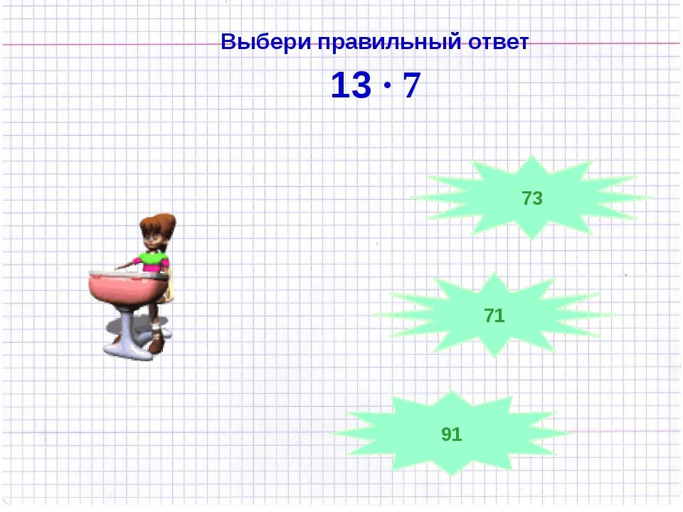 Выбери правильный ответ 13 · 7 91 71 73