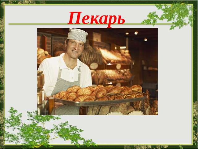 Presentation Title Subheading goes here Пекарь