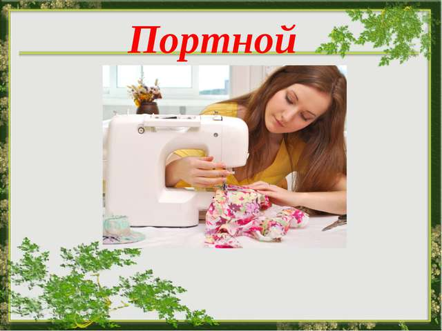 Presentation Title Subheading goes here Портной