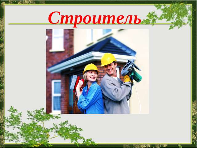 Presentation Title Subheading goes here Строитель