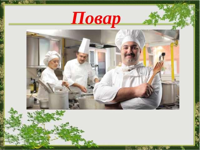 Presentation Title Subheading goes here Повар
