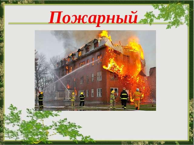 Presentation Title Subheading goes here Пожарный