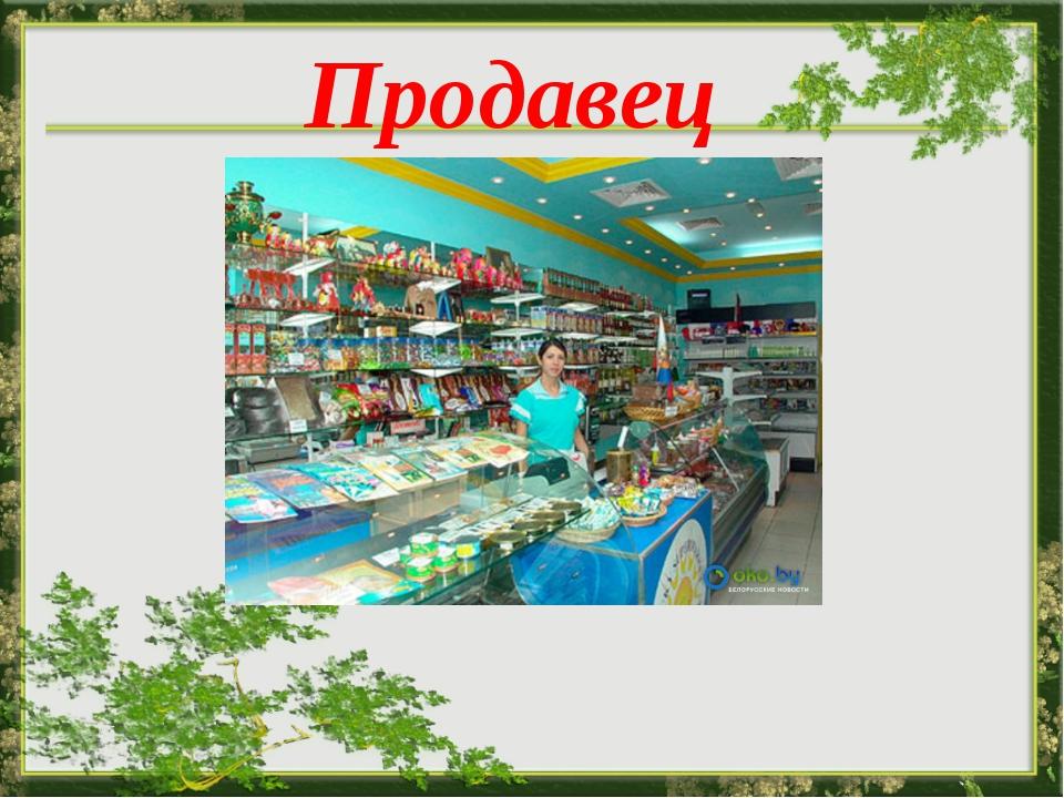 Presentation Title Subheading goes here Продавец