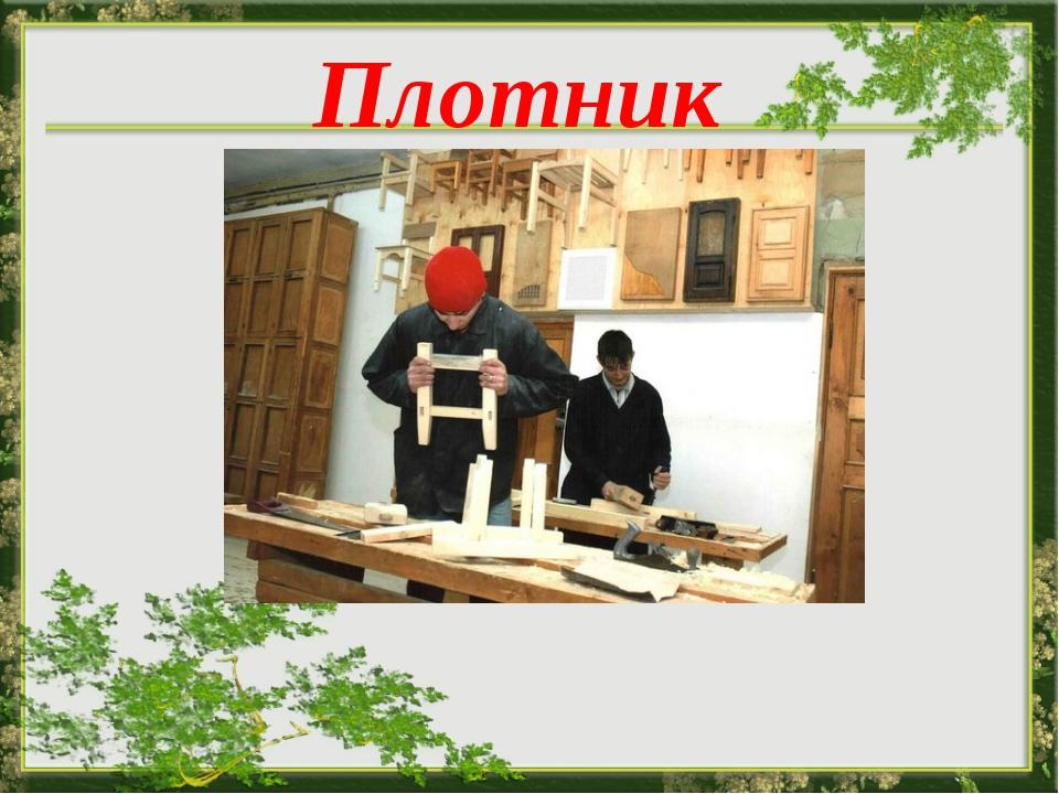 Presentation Title Subheading goes here Плотник