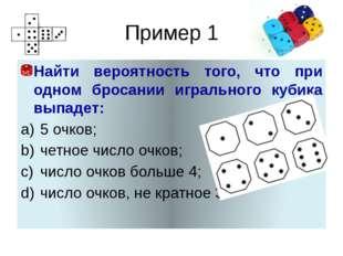 Пример 1 Найти вероятность того, что при одном бросании игрального кубика вып