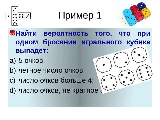 Пример 1 Найти вероятность того, что при одном бросании игрального кубика вып...