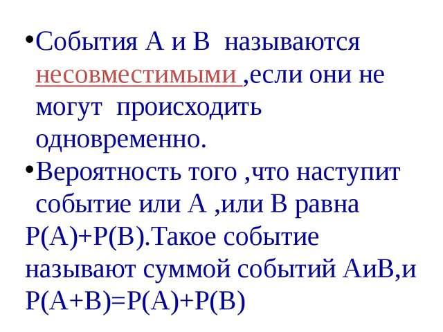 События А и В называются несовместимыми ,если они не могут происходить однов...