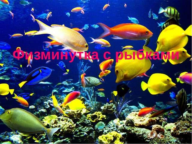 Физминутка с рыбками