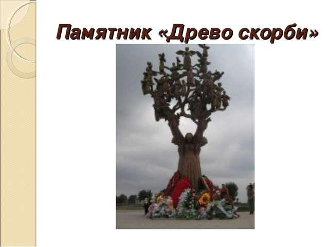 Памятник «Древо скорби»