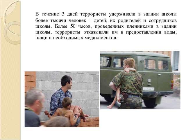 В течение 3 дней террористы удерживали в здании школы более тысячи человек –...